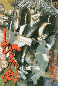 しびとの剣 (3)