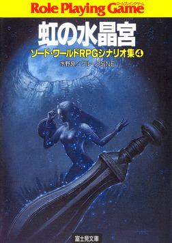 ソード・ワールドRPGシナリオ集4 虹の水晶宮-電子書籍
