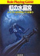 ソード・ワールドRPGシナリオ集4 虹の水晶宮