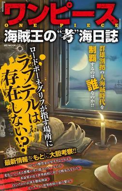 """『ワンピース』海賊王の""""考""""海日誌-電子書籍"""