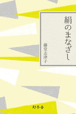 絹のまなざし-電子書籍