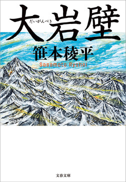 大岩壁-電子書籍