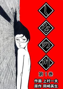 しなの川 第1巻-電子書籍