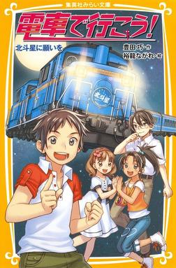 電車で行こう! 北斗星に願いを-電子書籍