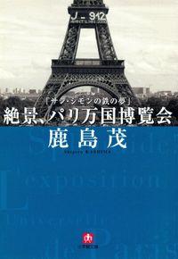 サン・シモンの鉄の夢絶景、パリ万国博覧会(小学館文庫)