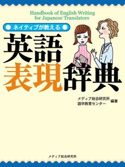ネイティブが教える英語表現辞典-電子書籍