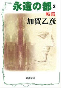 永遠の都2―岐路―-電子書籍