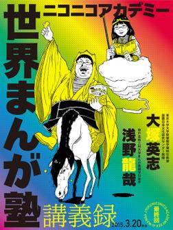 ニコニコアカデミー 世界まんが塾講義録 第14回-電子書籍