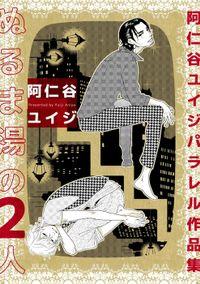 ぬるま湯の2人 阿仁谷ユイジパラレル作品集【電子特別版】