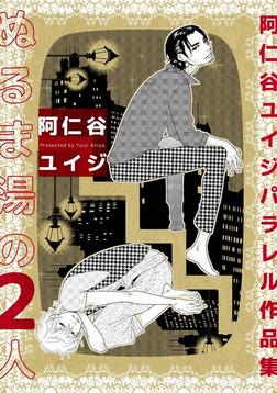 ぬるま湯の2人 阿仁谷ユイジパラレル作品集【電子特別版】-電子書籍