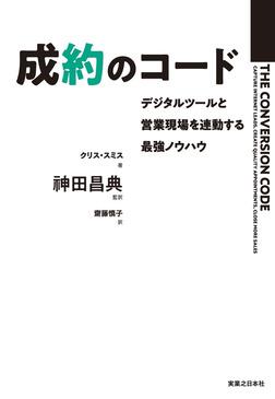 成約のコード-電子書籍