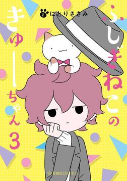 ふしぎねこのきゅーちゃん(3)-電子書籍