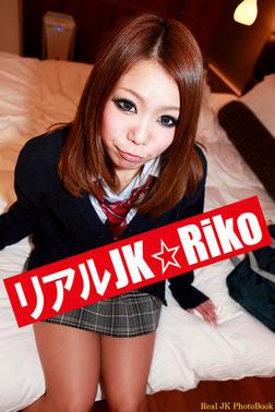 リアルJK☆Riko 「若草の香り」-電子書籍