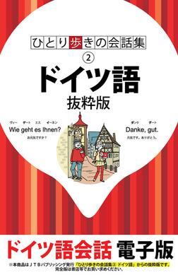 ひとり歩きの会話集 ドイツ語 抜粋版-電子書籍