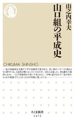 山口組の平成史-電子書籍