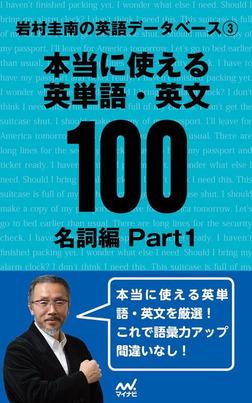 岩村圭南の英語データベース3 本当に使える英単語・英文100 名詞編Part1-電子書籍