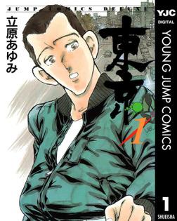 東京 1-電子書籍