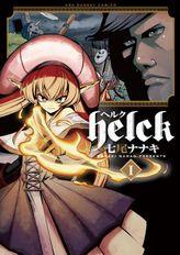 Helck【期間限定 無料お試し版】 1