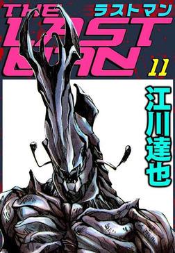 ラストマン 11巻-電子書籍