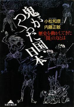 鬼がつくった国・日本~歴史を動かしてきた「闇」の力とは~-電子書籍