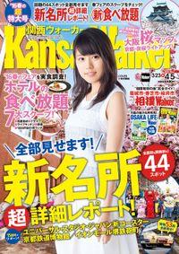 KansaiWalker関西ウォーカー 2016 No.7