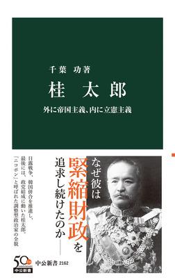 桂太郎 外に帝国主義、内に立憲主義-電子書籍