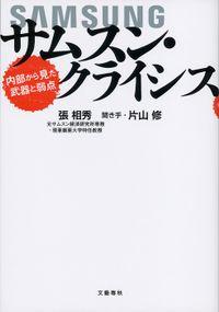 サムスン・クライシス 内部から見た武器と弱点(文春e-book)