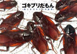 ゴキブリだもん~美しきゴキブリの世界~-電子書籍