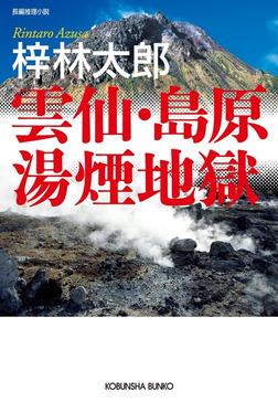 雲仙・島原湯煙地獄-電子書籍