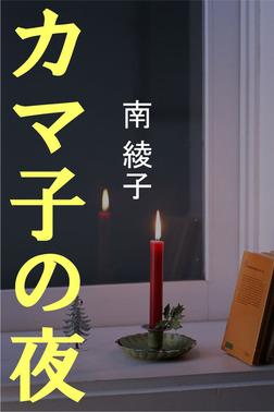 カマ子の夜-電子書籍