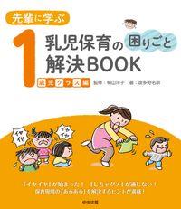 先輩に学ぶ 乳児保育の困りごと解決BOOK 1歳児クラス編