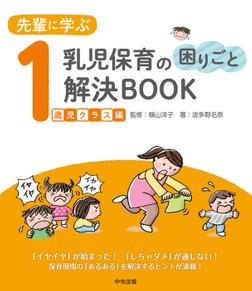 先輩に学ぶ 乳児保育の困りごと解決BOOK 1歳児クラス編-電子書籍