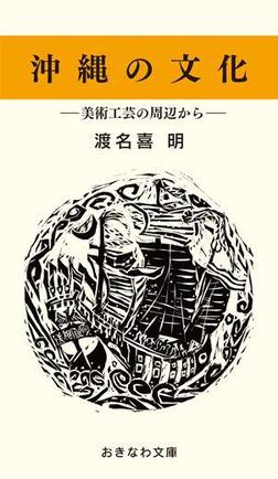 沖縄の文化―美術工芸の周辺から―-電子書籍