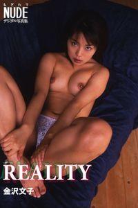 REALITY 金沢文子