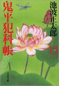 鬼平犯科帳(十三)
