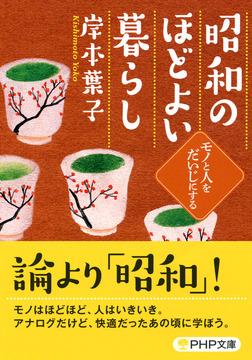 昭和のほどよい暮らし モノと人をだいじにする-電子書籍
