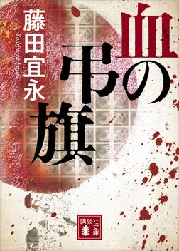血の弔旗-電子書籍