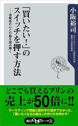 「買いたい!」のスイッチを押す方法 消費者の心と行動を読み解く-電子書籍