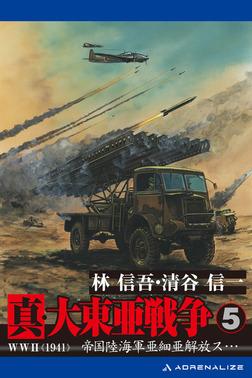 真・大東亜戦争(5)-電子書籍