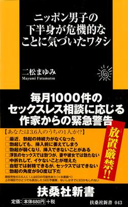 ニッポン男子の下半身が危機的なことに気づいたワタシ-電子書籍