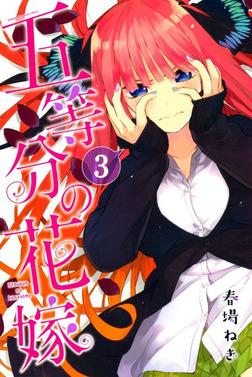 五等分の花嫁(3)-電子書籍