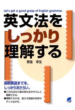 英文法をしっかり理解する-電子書籍