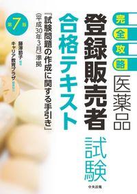 【完全攻略】医薬品「登録販売者試験」合格テキスト 第7版