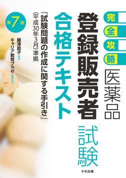 【完全攻略】医薬品「登録販売者試験」合格テキスト 第7版-電子書籍