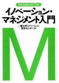 マネジメントテキスト イノベーション・マネジメント入門