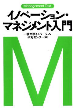 マネジメントテキスト イノベーション・マネジメント入門-電子書籍
