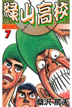 緑山高校7-電子書籍