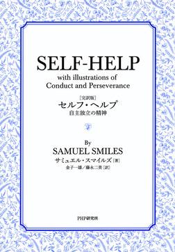 [完訳版]セルフ・ヘルプ 自主独立の精神-電子書籍