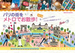 パリの街をメトロでお散歩![改訂版]-電子書籍
