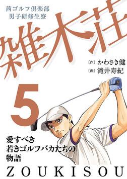茜ゴルフ倶楽部・男子研修生寮 雑木荘 5-電子書籍